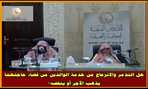 رفع الصوت على الوالدين - الشيخ صالح الفوزان 