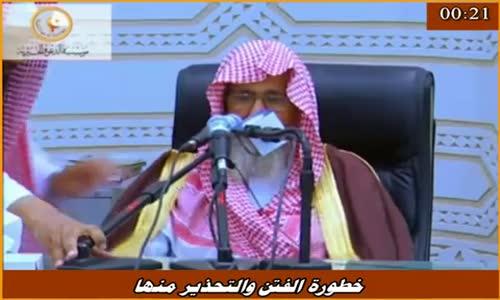 خطورة الفتن والتحذير منها - الشيخ صالح الفوزان 