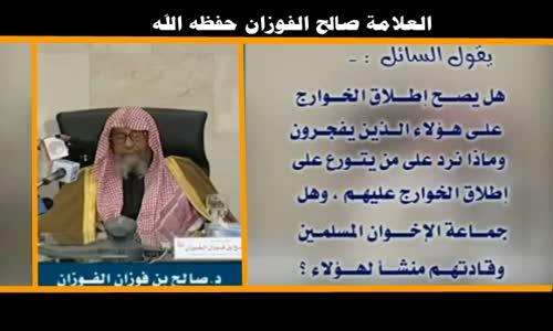 حكم إطلاق لفظ الخوارج على من يفجرون - الشيخ صالح الفوزان 