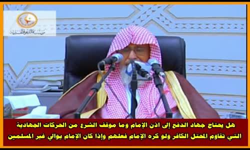 هل يحتاج جهاد الدفع إلى اذن الإمام - الشيخ صالح الفوزان 