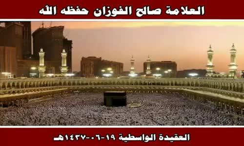العقيدة الواسطية 19 06 1437هـ الشيخ صالح الفوزان 