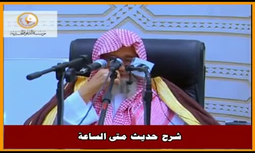 شرح حديث متى الساعة - الشيخ صالح الفوزان 