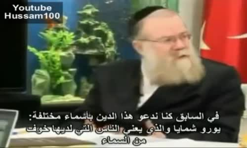 يهودى يسرب معلومات خطيرة أول ديانة في التاريخ (الأسلام بالأدلة)