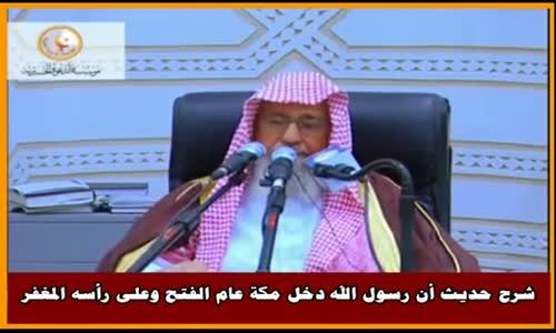 شرح حديث أن رسول الله دخل مكة عام الفتح وعلى رأسه المغفر - الشيخ صالح الفوزان 