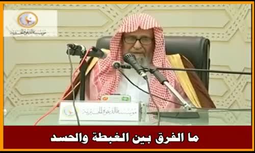 ما الفرق بين الغبطة والحسد - الشيخ صالح الفوزان 