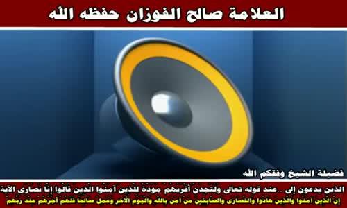 الرد على من يستدل بالآيات على مودة النصارى - الشيخ صالح الفوزان 