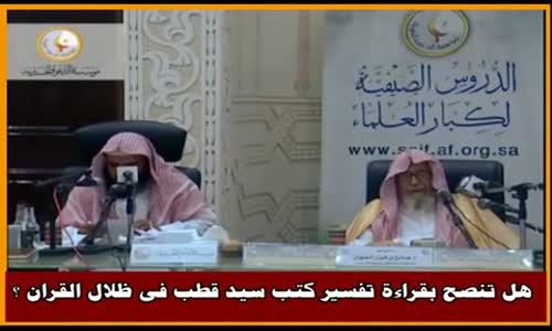 هل تنصح بقراءة تفسير كتب سيد قطب - الشيخ صالح الفوزان 