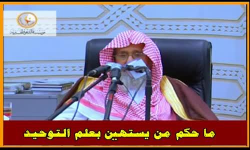 ما حكم من يستهين بعلم التوحيد - الشيخ صالح الفوزان 