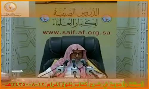 أسئلة وأجوبة في شرح كتاب بلوغ المرام 12 08 1435هـ - الشيخ صالح الفوزان 