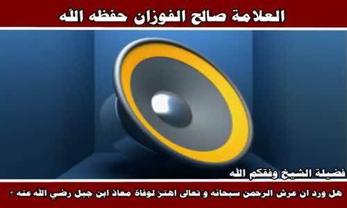 هل ورد ان عرش الرحمن سبحانه و تعالى اهتز لوفاة معاذ - الشيخ صالح الفوزان 