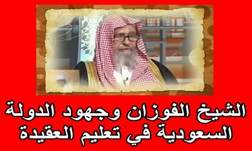 الشيخ الفوزان وجهود الدولة السعودية في تعليم العقيدة