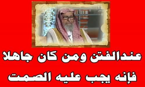 الشيخ صالح الفوزان   عند الفتن ومن كان جاهلا فإنه يجب عليه الصمت