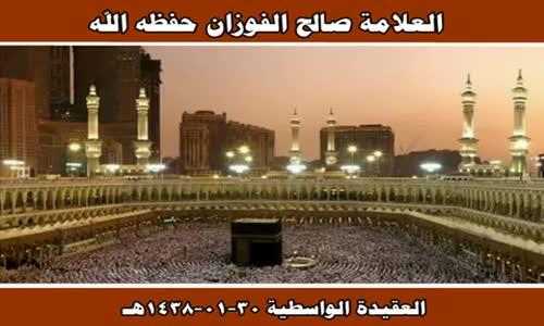 العقيدة الواسطية  - الشيخ صالح الفوزان 