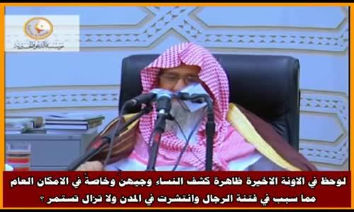 لوحظ في الاونة الاخيرة ظاهرة كشف النساء لوجوههن - الشيخ صالح الفوزان 