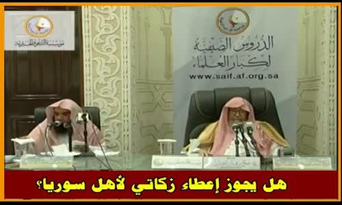 هل يجوز إعطاء زكاتي لأهل سوريا؟ - الشيخ صالح الفوزان