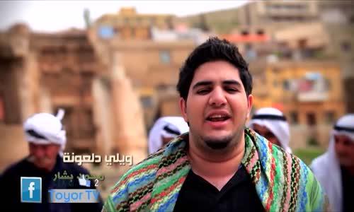 ولي دلعونة (بدون إيقاع)  محمد بشار  