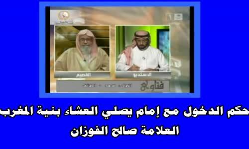 حكم الدخول مع إمام يصلي العشاء بنية المغرب -  الشيخ صالح الفوزان 