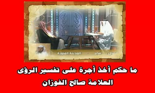 ما حكم أخذ أجرة على تفسير الرؤى -الشيخ صالح الفوزان