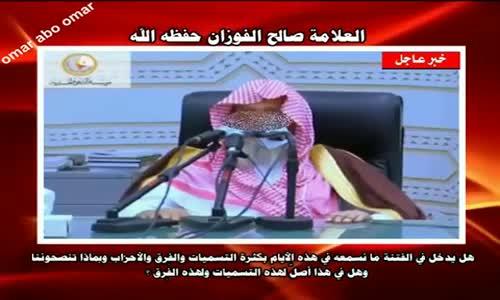 هل يدخل في الفتنة ما نسمعه في هذه الأيام بكثرة التسميات  - الشيخ صالح الفوزان 