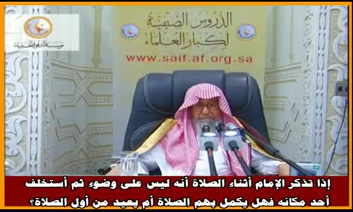 ماذا يفعل الإمام إذا تذكر أثناء الصلاة أنه ليس على ضوء؟ - الشيخ صالح الفوزان 