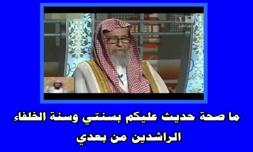 ما صحة حديث عليكم بسنتي وسنة الخلفاء الراشدين من بعدي  الشيخ صالح الفوزان