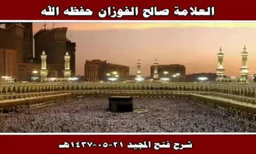 شرح فتح المجيد 21 05 1437هـ - الشيخ صالح الفوزان 