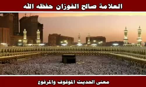 معنى الحديث الموقوف والمرفوع - الشيخ صالح الفوزان 