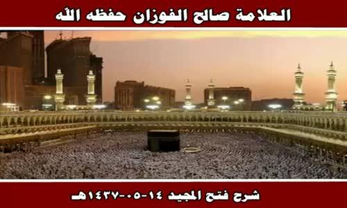 شرح فتح المجيد 14 05 1437هـ - الشيخ صالح الفوزان 