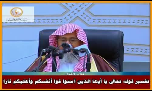 تفسير قوله تعالى يا أيها الذين آمنوا قوا أنفسكم وأهليكم نارا - الشيخ صالح الفوزان 