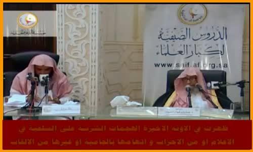 ظهرت في الاونه الاخيرة الهجمات الشرسة على السلفية - الشيخ صالح الفوزان 