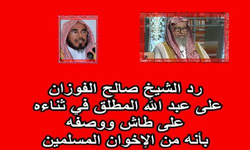 الشيخ صالح الفوزان   - عبد الله المطلق إخواني