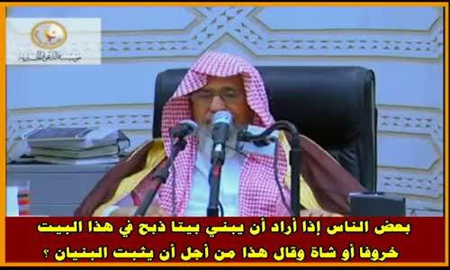 بعض الناس إذا أراد أن يبني بيتا ذبح في هذا البيت خروفا - الشيخ صالح الفوزان