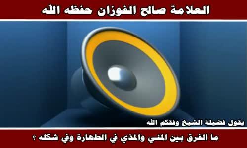 الفرق بين المني والمذي - الشيخ صالح الفوزان 