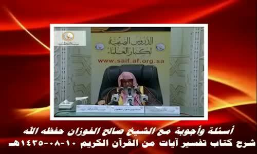أسئلة وأجوبة مع الشيخ صالح الفوزان 