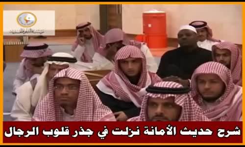 شرح حديث الأمانة نزلت في جذر قلوب الرجال - الشيخ صالح الفوزان 
