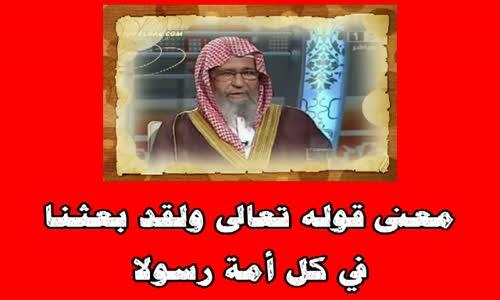 معنى قوله تعالى ولقد بعثنا في كل أمة رسولا- الشيخ صالح الفوزان