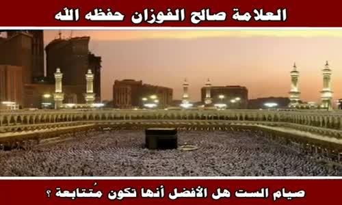 تتابع صيام ست شوال - الشيخ صالح الفوزان 