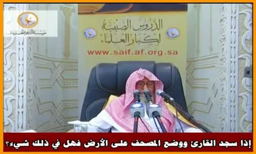 أين يوضع المصحف أثناء السجود؟ - الشيخ صالح الفوزان 