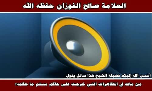 حكم من مات في المظاهرات - الشيخ صالح الفوزان 