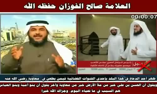 ظهر أحد الدعاة في هذا البلد بإحدى القنوات الفضائية - الشيخ صالح الفوزان 