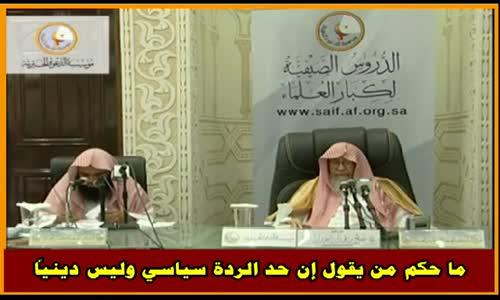 ما حكم من يقول إن حد الردة سياسي وليس دينياً - الشيخ صالح الفوزان