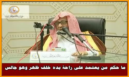 ما حكم من يعتمد على راحة يده خلف ظهر وهو جالس - الشيخ صالح الفوزان 