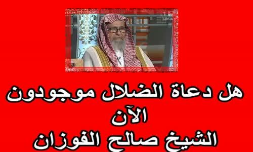 هل دعاة الضلال موجودون الآن الشيخ صالح الفوزان