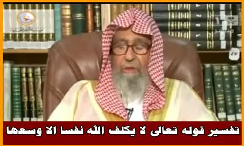 تفسير قوله تعالى لا يكلف الله نفسا الا وسعها - الشيخ صالح الفوزان 