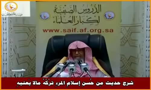 شرح حديث مِن حُسنِ إسلامِ المرءِ ترْكُهُ مالا يَعنيهِ - الشيخ صالح الفوزان 