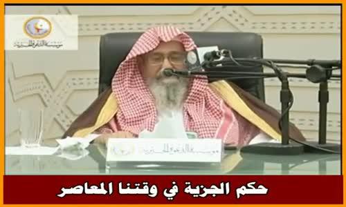 حكم الجزية في وقتنا المعاصر - الشيخ صالح الفوزان 