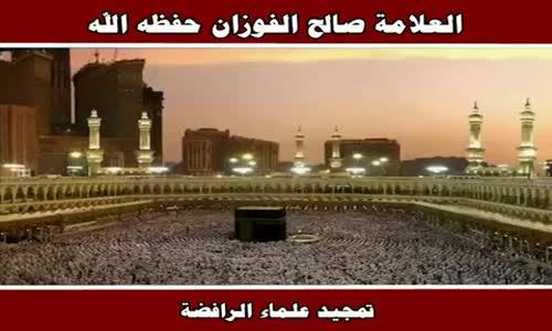 تمجيد علماء الرافضة - الشيخ صالح الفوزان 