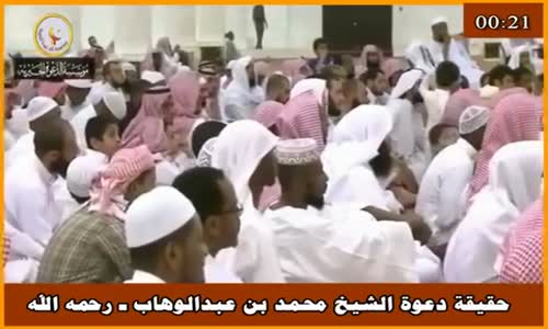 حقيقة دعوة الشيخ محمد بن عبدالوهاب ـ رحمه الله - الشيخ صالح الفوزان 