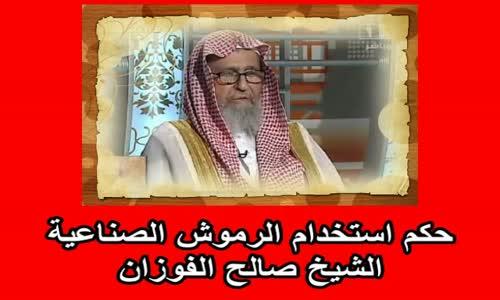 حكم استخدام الرموش الصناعية - الشيخ صالح الفوزان 