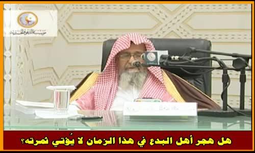 هل هجر أهل البدع في هذا الزمان لا يُؤتي ثمرته؟ - الشيخ صالح الفوزان